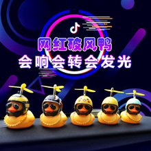Small Yellow Duck Car-mounted Arrangement Car Net Red Duck Creative Car Inner and Outer Decoration of Motorcycle