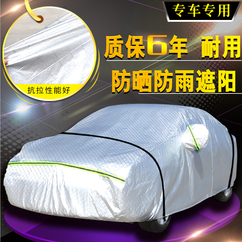 Special Vehicle Cover Sunscreen, Rain-proof, Heat-insulating and Sunshade New Protective Thickening of Vehicle Protective Cover Cover