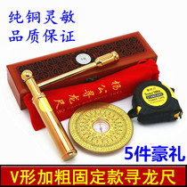 Kai Guang pure copper dragon ruler Feng shui detection rod Yang Gong Long ruler high-precision divination rod to measure Feng shui to find lost objects