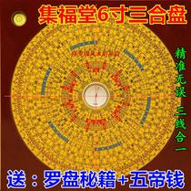 Jifudo boutique 6-inch three-disc professional Yang gong feng shui Compass beginners essential learning disk