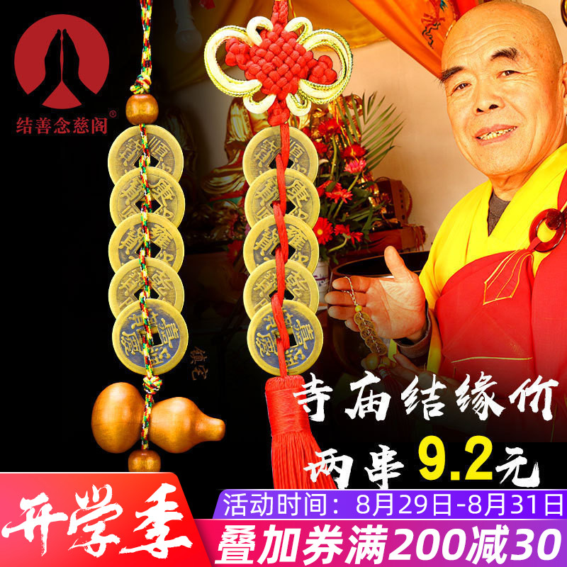 Five Emperors Qian Genuine Copper Money Pure Copper Open Glossy Gourd Hanging Parts Open to Enroll Wealth Town Residentialization to Avoid Evil Ten Emperors and Six Emperors Money