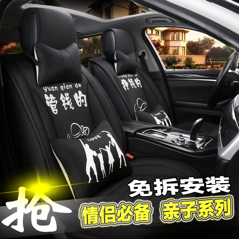 Seat Cover Four Seasons General Fabric Cartoon Creative Individuality Winter Seat Cushion for Men and Women