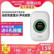 Hikvision gas alarm Home natural gas kitchen gas combustible gas leak detection alarm
