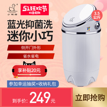 Duckling brand XPB35-Q3588 mini washing machine small baby underwear semi-automatic elution one
