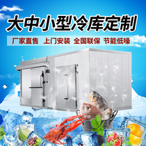 Cold storage full set of equipment Small fruit and vegetable cold storage fresh storage Meat freezer Custom Gree compressor unit