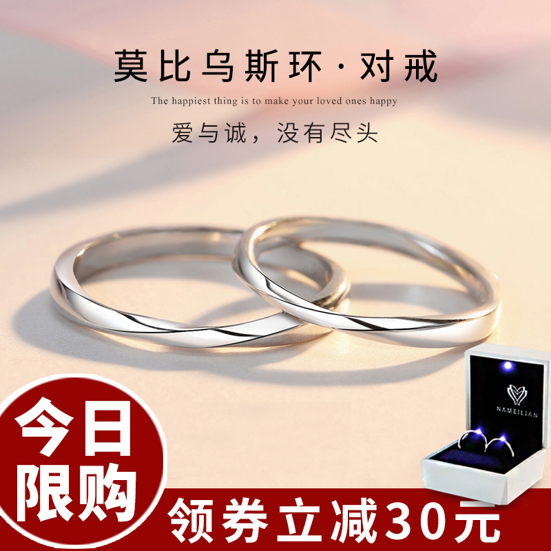 Couple Ring A pair of sterling silver simple men and women niche design open plain ring Mobius ring pair ring lettering