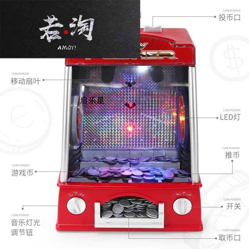 Opel Mini-coin Pushing Machine Household coin-tossing Machine Mini-electric Gaming Machine Amusement Machine Children's Entertainment Toys