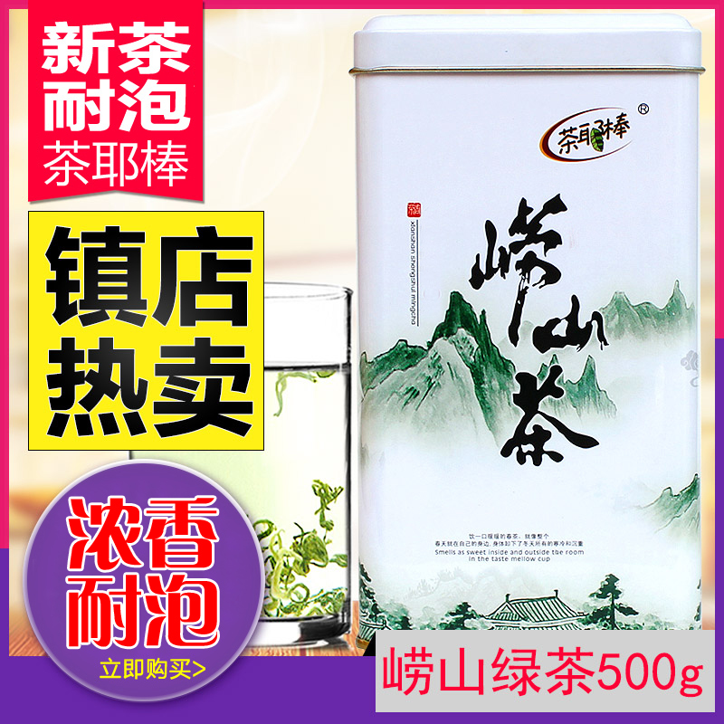 Laoshan Green Tea 2019 New Tea 500g Tea Yebanchun Tea Qingdao Tea Chestnut Fragrance Rizhao Full Bulk Packaging