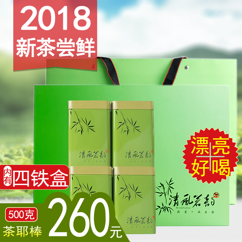 Rizhao Green Tea 2019 New Tea 500g Gift Boxed Chestnut Luzhou Fragrance Pre-Ming Spring Tea Fried Green Tea Yebang R23