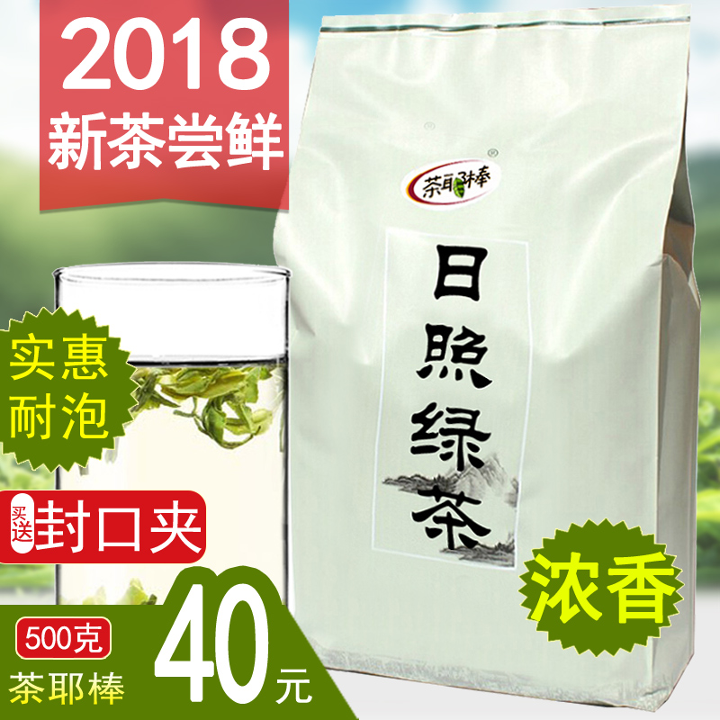 Tea Yebang R39 Green Tea Rizhao Green Tea 500g Shandong Green Tea Fried Green Tea in Luzhou-flavor Bags