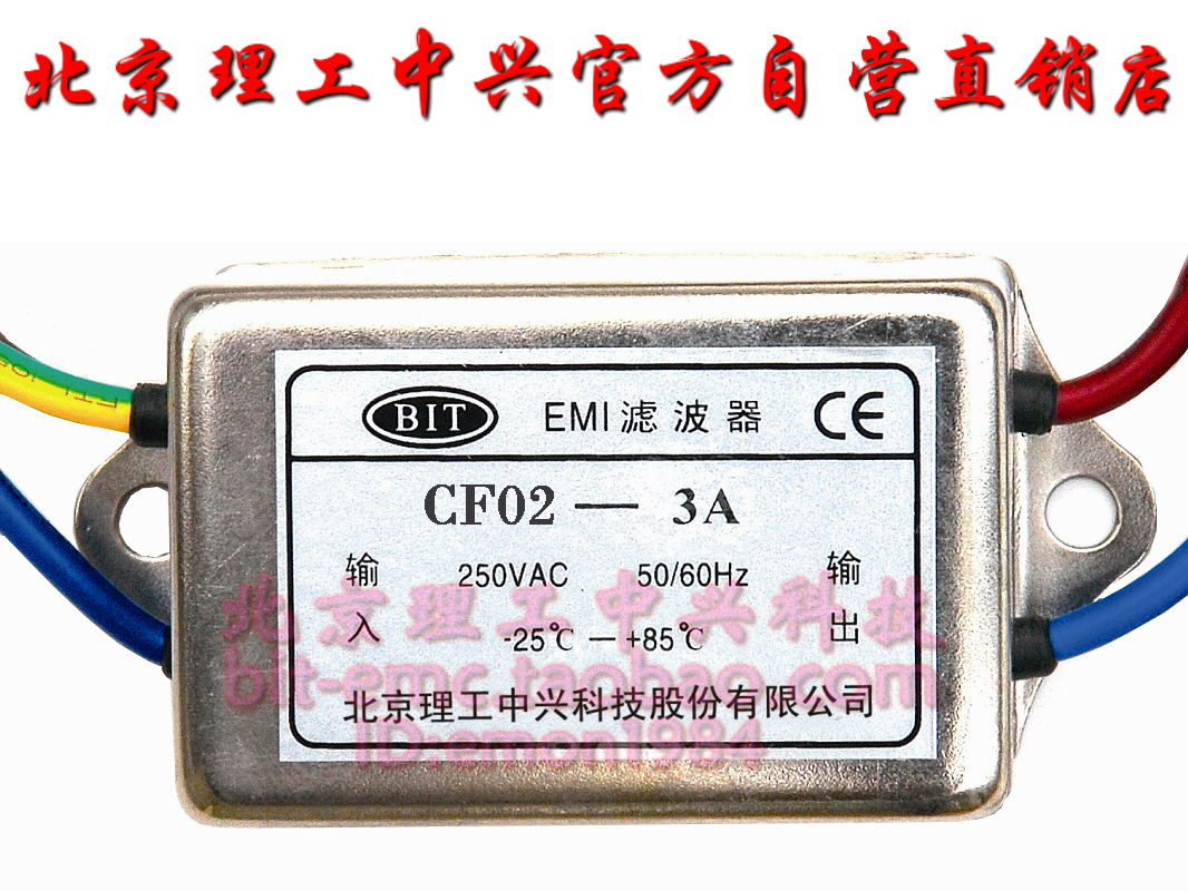 Beijing Polytechnic ZTE-BIT AC single-phase EMI filter CF02 CFD-1A2A3A can be customized