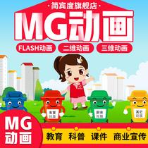 mg动画制作FLASH影片企业产品广告二维三维设计3d动漫宣传片代做