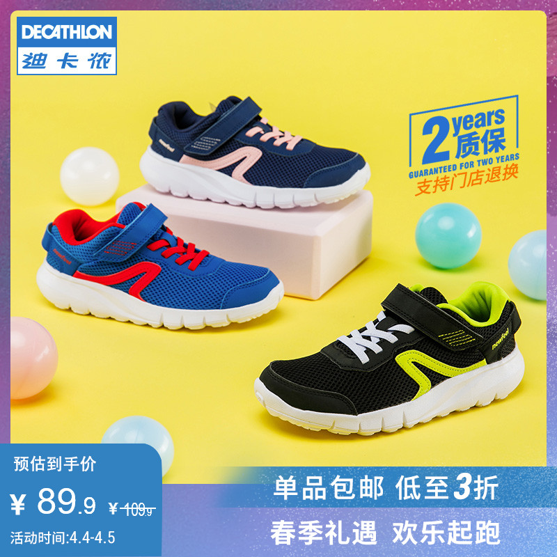 Decathlon children's shoes comfortable and breathable boys' and girls' primary school children's shoes children's shoes spring and autumn feel