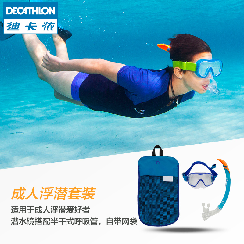Decathlon adult diving equipment snorkeling Sambo children's diving goggles breathing tube set tempered glass SUBEA