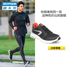 Decathlon flagship store official sports shoes men's autumn winter authentic products breathable shock absorbing light running shoes running shoes RUN AM