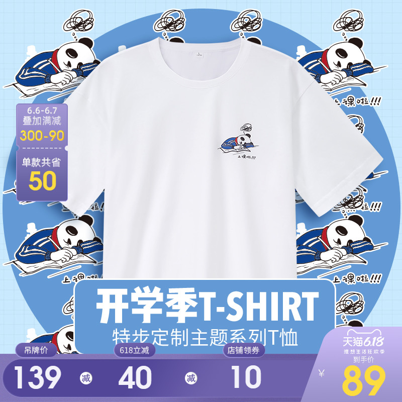 Special start season series customized 2020 summer new half sleeve men's and women's casual sports short sleeve T-shirt