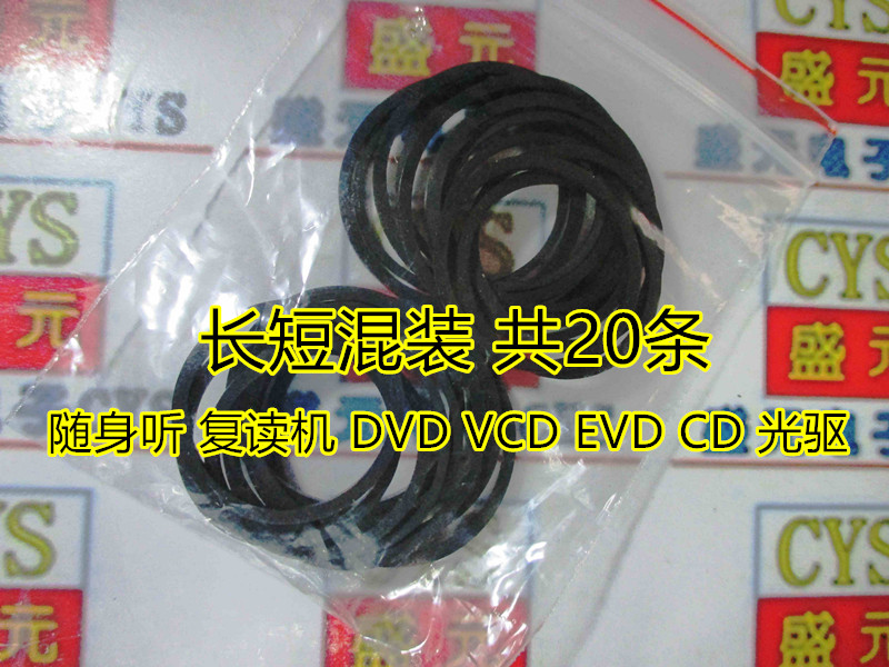 Walkman/repeater DVD/VCD/EVD/CD drive conveyor belt/corner belt/rubber band