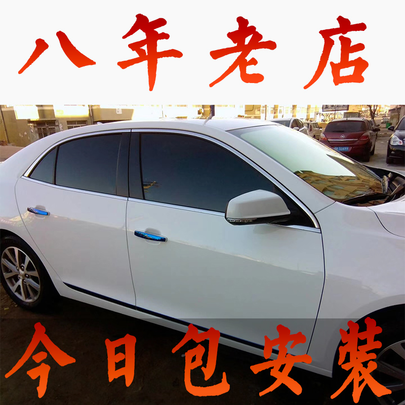 Buick Kaiyue Weilang Reading Englishman Full Film Sunscreen Film, Heat Insulation Film and Explosion-proof Glass Film of Automobile Window