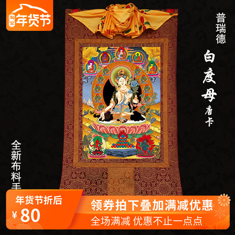White mother Donka portrait Tibetan hanging painting Pryde hand-crafted cloth printing gold line Tangka Buddha statue