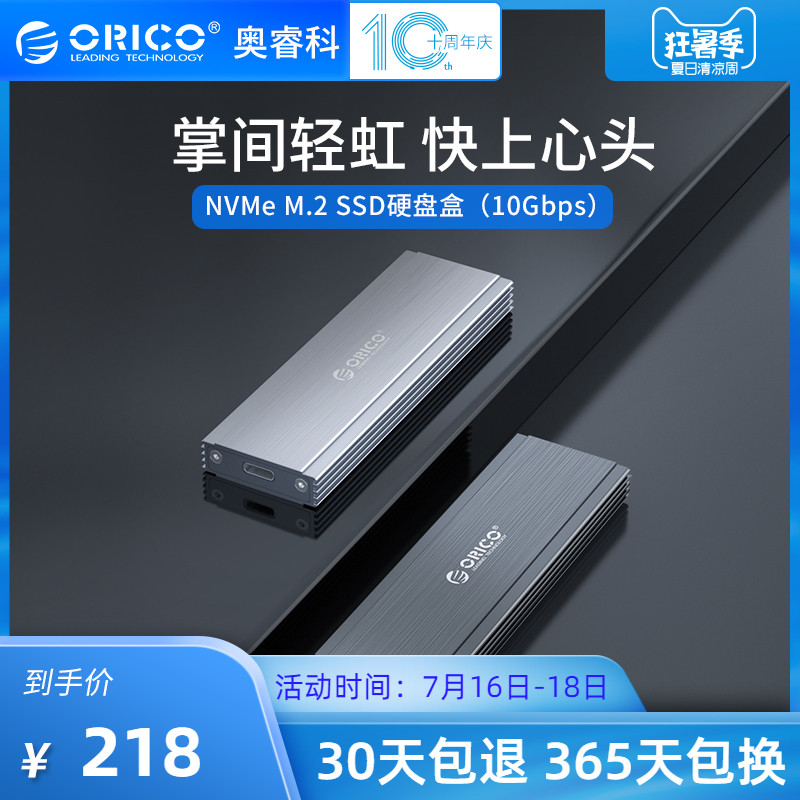 Orico/Orico m.2 Mobile Solid State Hard Disk Box nvme to usb3.1gen2/type-c External Sata Reader PCIe Universal Mobile Hard Disk Box 10Gbps High Speed Transmission
