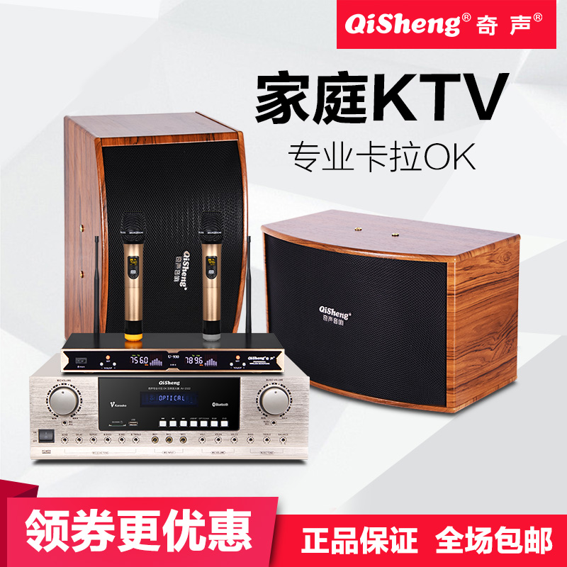 Qisheng/奇声 2322 home karaoke room equipment amp speaker family KTV audio set