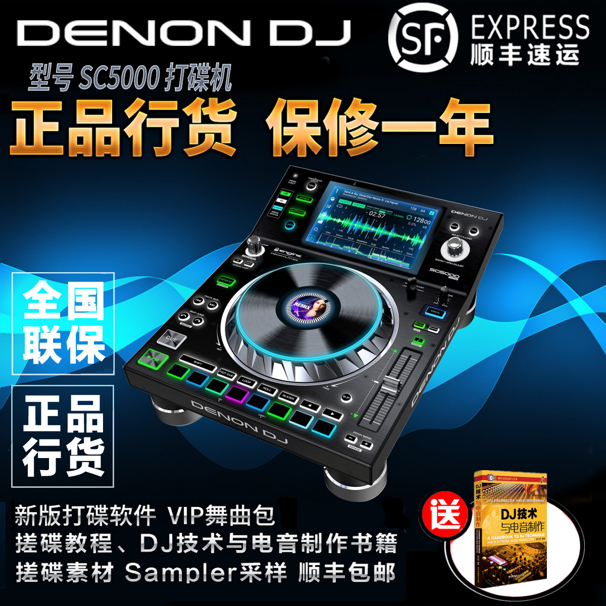 Tianlong DENON DJ SC5000 supports U disk SD card player super large color screen with 8 mats in stock