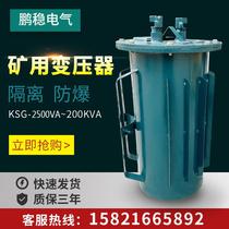 三相矿用防爆变压器1140V变660V转380V220伏127V隔离KSG-4KW10KVA