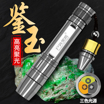 Light jade flashlight dedicated bright ultra-bright small caliber professional jewelry to see jade 365nm purple light