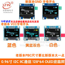 0 96 inch blue yellow blue two-color white I2C IIC communication display OLED LCD screen module