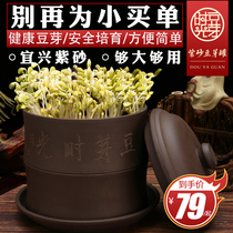 Sprouts time sprouts machine pot sprouts pots home genuine Yixing purple mass authentic bean sprouts