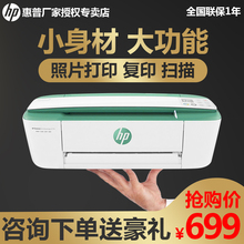 HP 3779/3776 Small Q Color Inkjet Printer Integrative Machine Household Small Mobile Phone Wireless Wifi Photo Micro-messaging Color Printing A4 Multifunctional Trinity Replaces HP3636