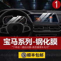 21 BMW 12345 series 7 series X3X4X5X6X7 central control navigation LCD screen tempered protective film