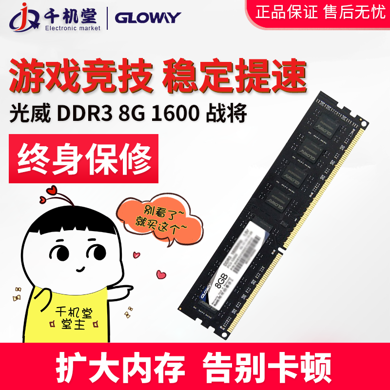 Ddr3 1600 8g, Gloway/light warfare DDR3 1600 8G=4G+4G desktop memory stick compatible with DDR3 1333