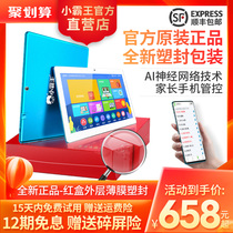(Little Overlords Official Flagship Store) H11 student learning machine dedicated tablet English learning artifact children AI smart point reader primary school to junior high school textbooks simultaneous tutoring