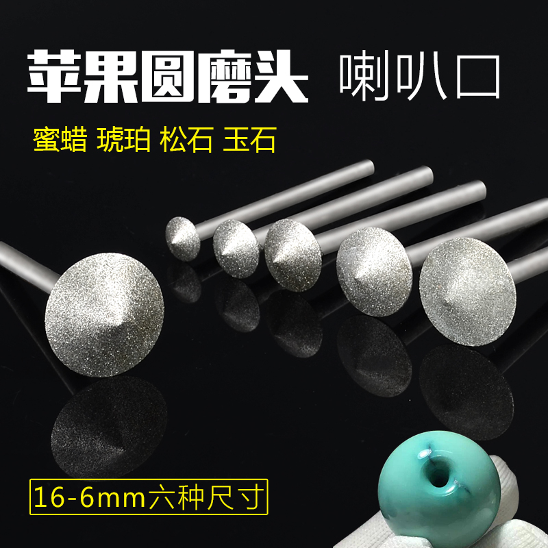 Santong Apple bead safety bucket bead inner hole rounding shaper umbrella conical jade carving tool coarse sand fine sand