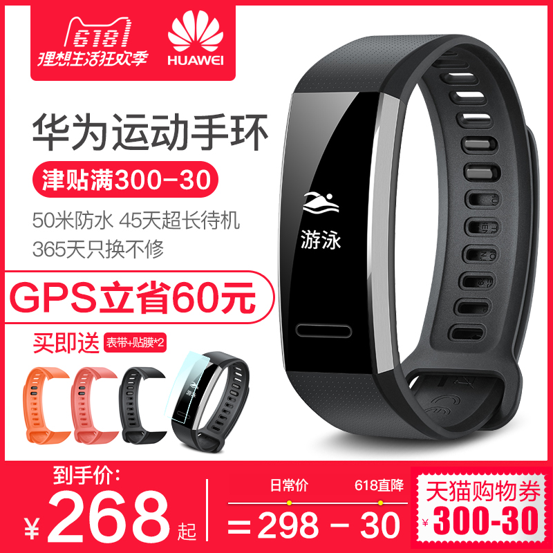 Huawei sports bracelet smart pedometer heart rate monitoring swimming waterproof GPS men and women Bluetooth table Android Apple