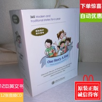 Junior High School students English story book CD English extracurricular reading listening disc one story a day