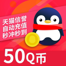 Tencent QQ 50 yuan qcoin 50qb50 Q currency 50 Q currency 50 Q currency 50 direct charge 50 QB automatic recharge