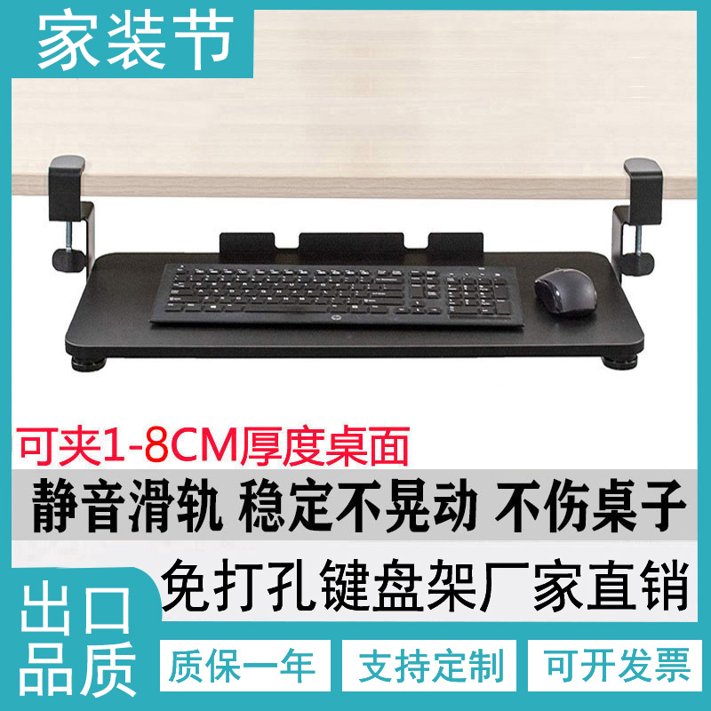 Keyboard 託 a punch-free computer drawer託 a non-mounted table slide clip table under the bracket mouse containing layer rack