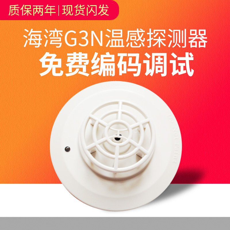 Gulf Temperature Sensitive JTW-ZCD-G3N Point-type Temperature Sensitive Fire Detector Fire Products Lightning Delivery 3C Certification