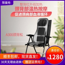 Genuine REEAD reead A300 neck back loose massager neck shoulder waist multi-function massage cushion to send folding chair