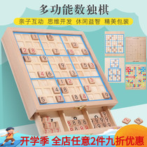 Children's Dream Painting Nine Gong Ge Intelligence Sudoku Chess Board Game Introduction Concentration Training Mathematical Intelligence Toys