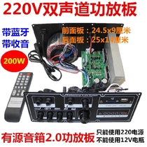 Active 2 0 speaker two-channel amplifier board 220V with Bluetooth radio USB active audio amplifier board motherboard