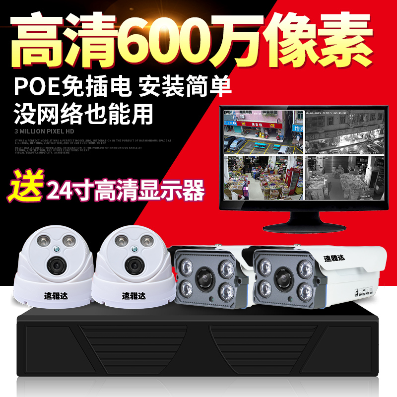 SONY 6 million HD digital POE monitoring equipment set with a display of integrated mobile phone 48 home