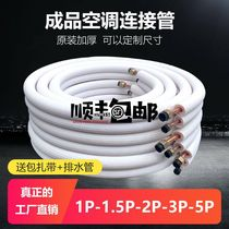Air-conditioning copper pipe connection pipe finished pipe frequency thickening pure copper 1 1.5 3P copper 3P copper-free welding tube lengthening