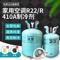 R22 fluide de refroidissement de la climatisation Freon climatisation neige réfrigérant ménage fluor ajouter outil ensemble r410 réfrigérant