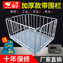 Shanghai Yaohua di scale called pig scale cattle with fence anti-shake 1-3 tons 5 tons of industrial small electronic pound