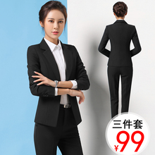Women's Suit Three-piece Workwear Small Suit College Students Interview Women's Suit Professional Suit Feminine Temperament