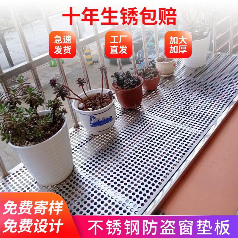 Custom stainless steel anti-theft window mat board yang anti-theft net protective fence flower rack multi-meat mat board anti-fall hole plate