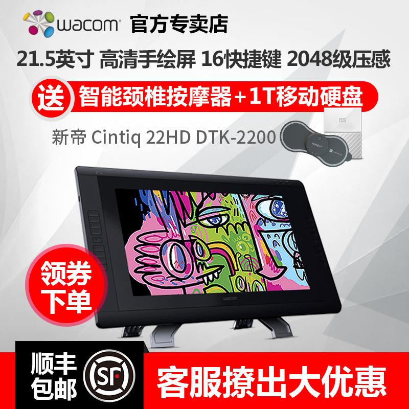 Wacom new emperor 22HD LCD digital screen DTK-2200 digital tablet hand-painted screen computer graphics board painting screen